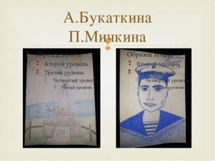 А.Букаткина П.Мичкина 