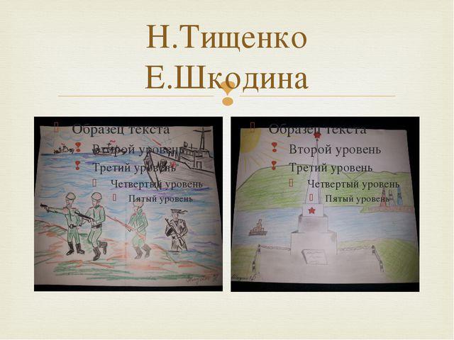 Н.Тищенко Е.Шкодина 