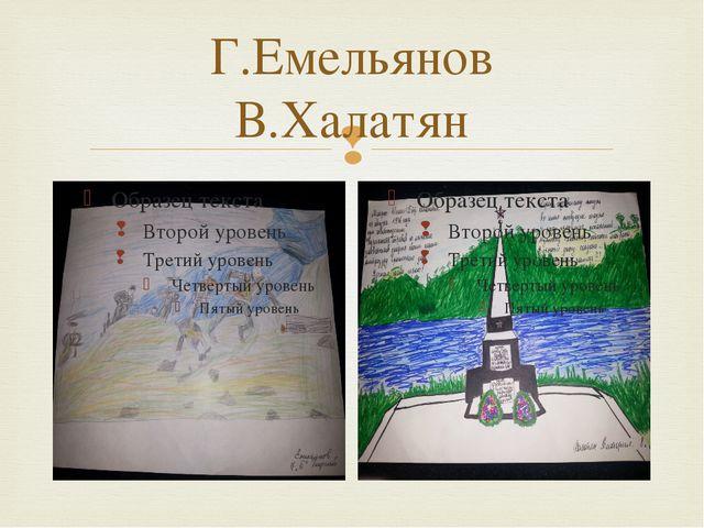 Г.Емельянов В.Халатян 