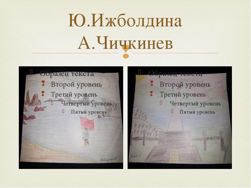 Ю.Ижболдина А.Чичкинев 
