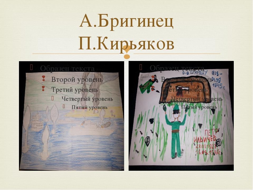 А.Бригинец П.Кирьяков 