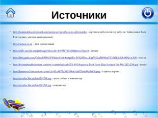 Источники http://matematika-informatika.ru/samye-novye-rebusy-po-informatike