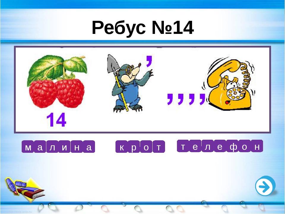 Ребус №14 к р о е ф о н и н а м а л т т е л