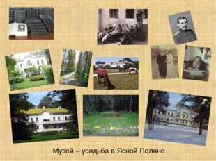 Музей – усадьба в Ясной Поляне