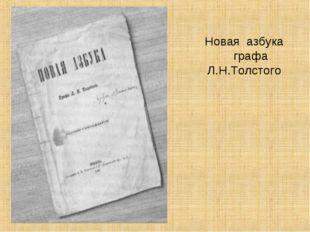 Новая азбука графа Л.Н.Толстого