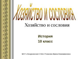 Хозяйство и сословия История 10 класс МОУ «Лазурненская СОШ» Резанова Ирина В