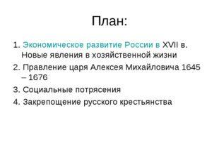 План: 1. Экономическое развитие России в XVII в. Новые явления в хозяйственно