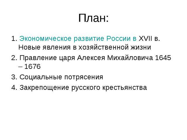 План: 1. Экономическое развитие России в XVII в. Новые явления в хозяйственно...
