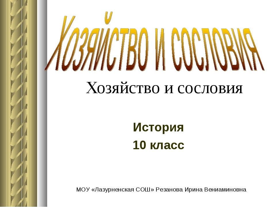 Хозяйство и сословия История 10 класс МОУ «Лазурненская СОШ» Резанова Ирина В...