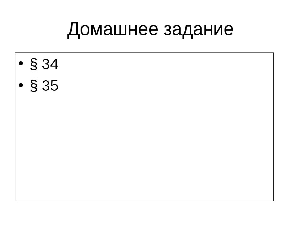 Домашнее задание § 34 § 35