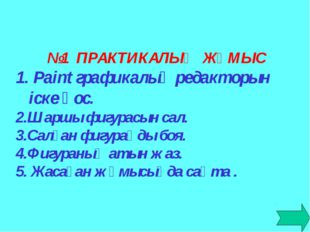 №1 ПРАКТИКАЛЫҚ ЖҰМЫС 1. Paint графикалық редакторын іске қос. 2.Шаршы фигура