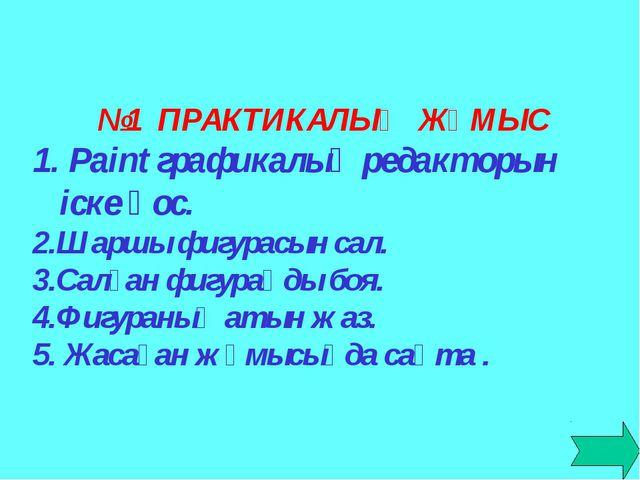 №1 ПРАКТИКАЛЫҚ ЖҰМЫС 1. Paint графикалық редакторын іске қос. 2.Шаршы фигура...