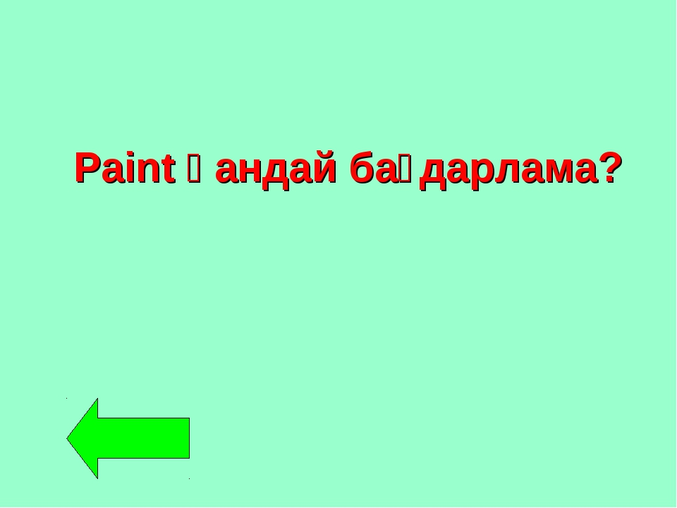 Paint қандай бағдарлама?