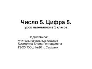 Подготовила: учитель начальных классов Костерина Елена Геннадьевна ГБОУ СОШ №