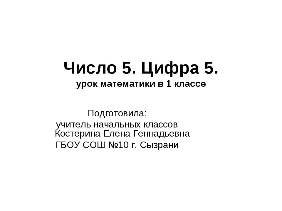 Подготовила: учитель начальных классов Костерина Елена Геннадьевна ГБОУ СОШ №...