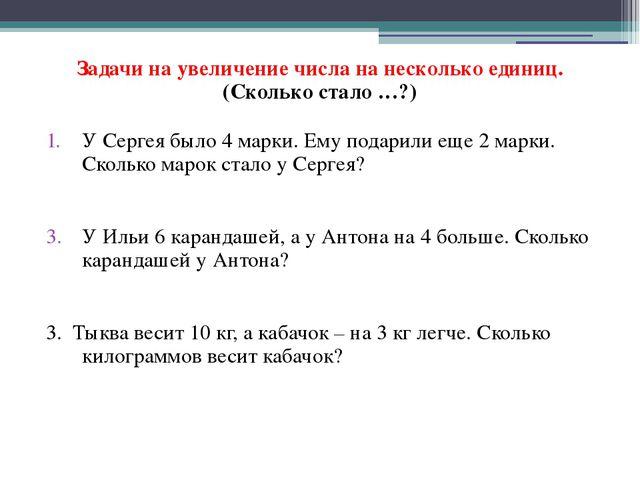 Задачи на увеличение числа на несколько единиц. (Сколько стало …?) У Сергея б...