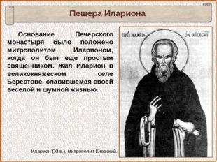 Основание Печерского монастыря было положено митрополитом Иларионом, когда он