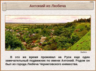 В это же время проживал на Руси еще один замечательный подвижник по имени Ант