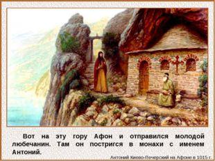 Вот на эту гору Афон и отправился молодой любечанин. Там он постригся в монах