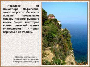 Недалеко от монастыря Эсфигмена, около морского берега, и поныне показывают п