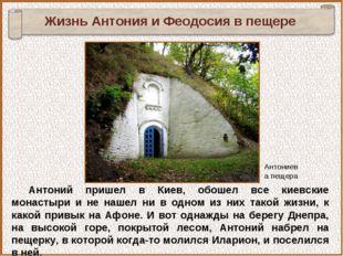 Антоний пришел в Киев, обошел все киевские монастыри и не нашел ни в одном из