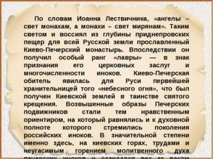 По словам Иоанна Лествичника, «ангелы – свет монахам, а монахи – свет мирянам
