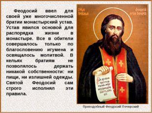 Феодосий ввел для своей уже многочисленной братии монастырский устав. Устав я