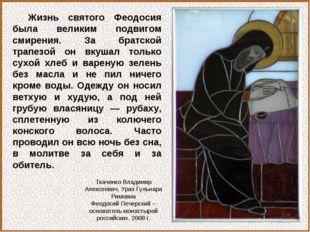 Жизнь святого Феодосия была великим подвигом смирения. За братской трапезой о