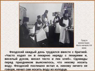 Феодосий каждый день трудился вместе с братией. «Часто ходил он в пекарню нар