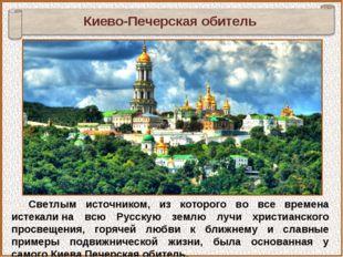 Светлым источником, из которого во все времена истекалина всю Русскую землю