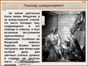 Не менее деятельна была жизнь Феодосия и за монастырской стеной. Он часто пос