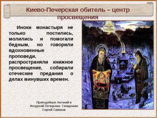Иноки монастыря не только постились, молились и помогали бедным, но говорили