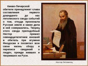 Киево-Печерской обители принадлежит слава составления первого дошедшего до на