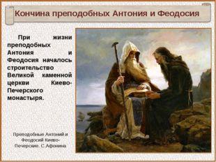 При жизни преподобных Антония и Феодосия началось строительство Великой камен