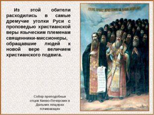 Из этой обители расходились в самые дремучие уголки Руси с проповедью христиа