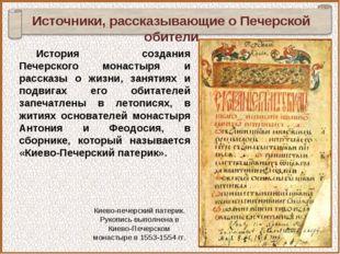 История создания Печерского монастыря и рассказы о жизни, занятиях и подвигах