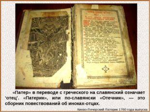 «Патер» в переводе с греческого на славянский означает 'отец'. «Патерик», или