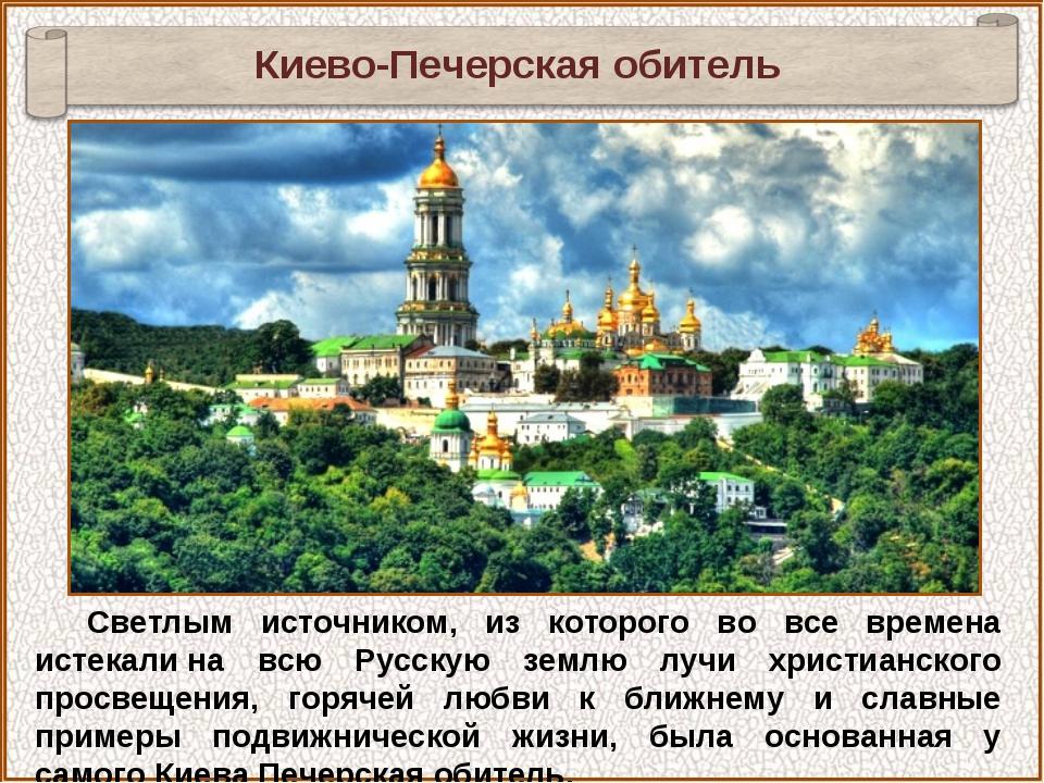 Светлым источником, из которого во все времена истекалина всю Русскую землю...