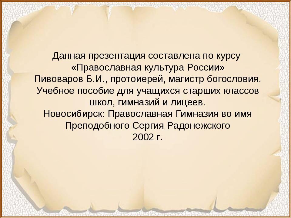 Данная презентация составлена по курсу «Православная культура России» Пивовар...