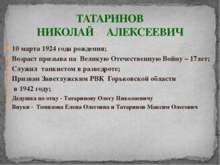 10 марта 1924 года рождения; Возраст призыва на Великую Отечественную Войну –
