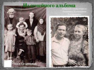 Из семейного альбома Семья Татариновых Николай Алексеевич и Антонина Василье