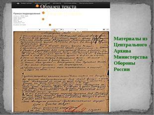 Материалы из Центрального Архива Министерства Обороны России