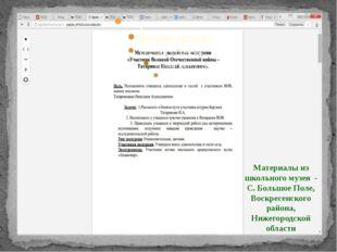 Материалы из школьного музея - С. Большое Поле, Воскресенского района, Нижего