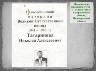 Материалы из школьного музея - С. Большое Поле, Воскресенского района, Нижег