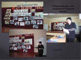 Открытый урок для учащихся 5-9 классов школы 27.01.2015