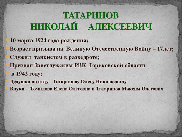 10 марта 1924 года рождения; Возраст призыва на Великую Отечественную Войну –...