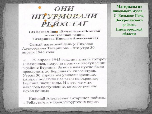 Материалы из школьного музея - С. Большое Поле, Воскресенского района, Нижег...