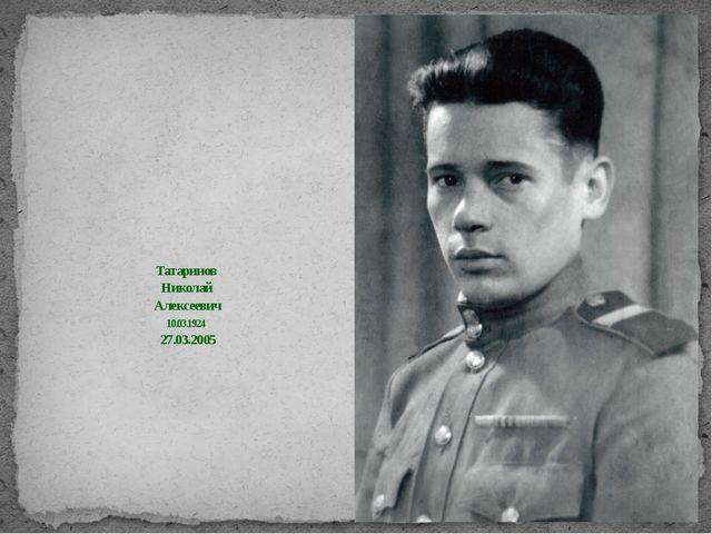 Татаринов Николай Алексеевич 10.03.1924 27.03.2005