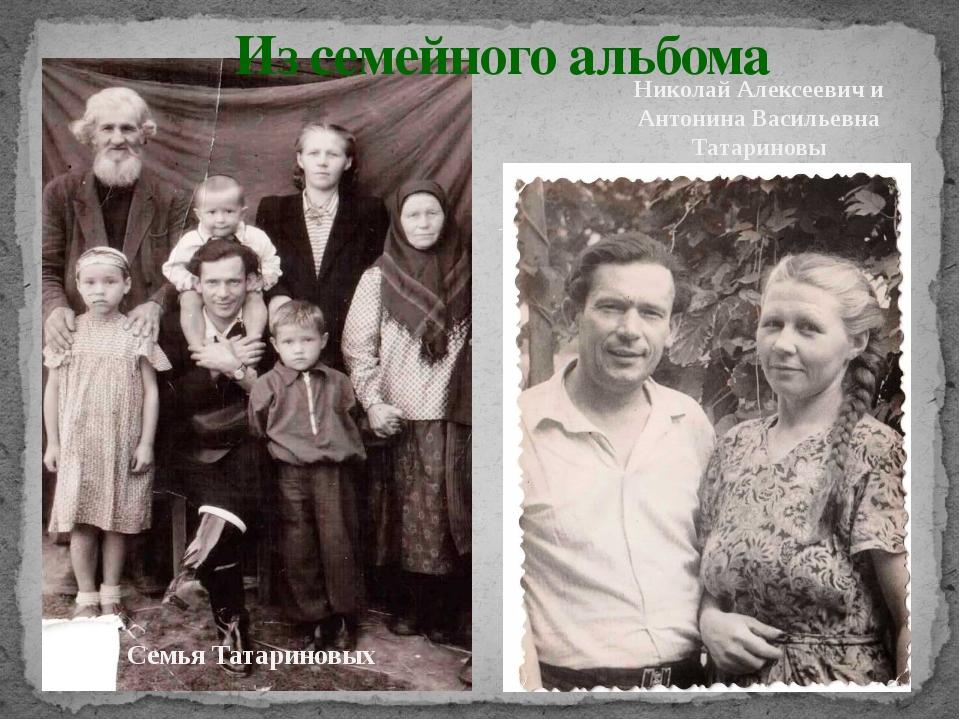Из семейного альбома Семья Татариновых Николай Алексеевич и Антонина Василье...