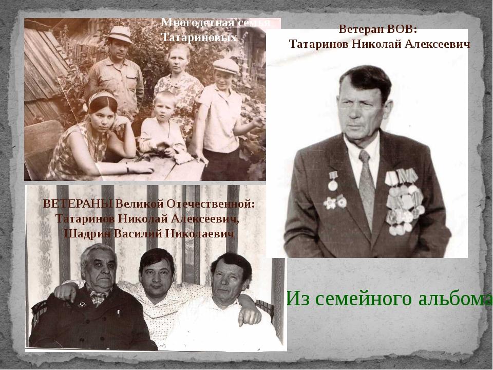 Из семейного альбома Многодетная семья Татариновых ВЕТЕРАНЫ Великой Отечеств...